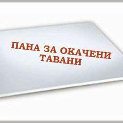 .ТАВАНИ