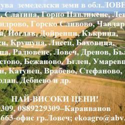 -ЗЕМИ села